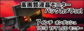 12/24V対応トラック用カメラ&モニターset