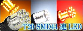SMD44連バルブ