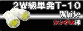 アルミヒートシンク2CHIP素子2W級
