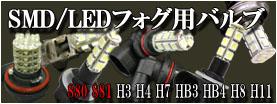 SMD・LED交換用バルブ