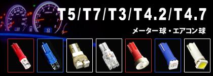 T5 T7 T3 T4.2 T4.7