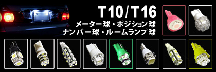 T10 T16
