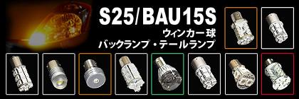 S25 BAU15S