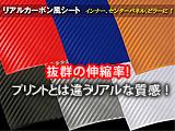リアルカーボン風シート