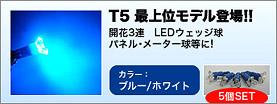 T5最上位モデル開花3連バルブ