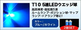 T10 5連LEDウェッジ球