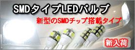 SMD-LEDバルブ