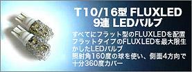 T10/16型 FLUXLED 9連/13連 LEDバルブ